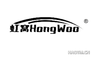 虹窝 HONGWOO