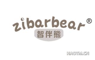 智伴熊 ZIBARBEAR