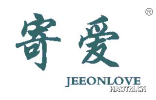 寄爱 JEEONLOVE