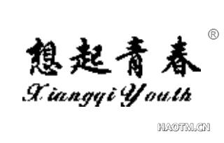 想起青春 XIANGQI YOUTH