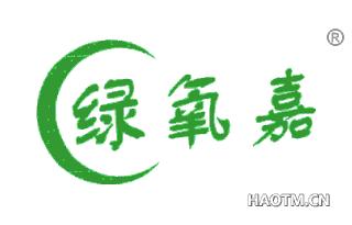 绿氧嘉 C