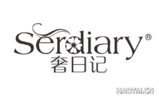 奢日记 SERDIARY