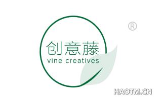 创意藤 VINE CREATIVES