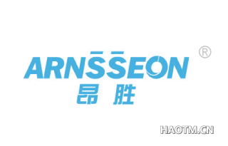 昂胜 ARNSSEON