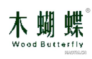 木蝴蝶 WOOD BUTTERFLY