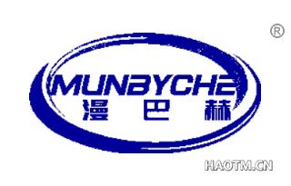 漫巴赫 MUNBYCHE