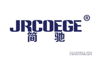 简驰 JRCOEGE