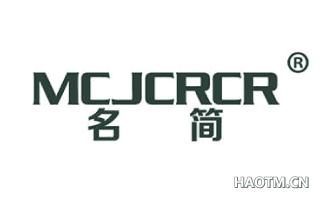 名简 MCJCRCR