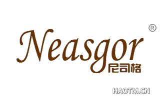 尼司格 NEASGOR