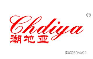 潮地亚 CHDIYA
