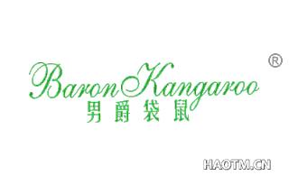 男爵袋鼠 BARON KANGAROO