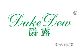 爵露 DUKE DEW