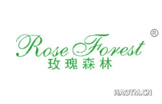 玫瑰森林 ROSE FOREST