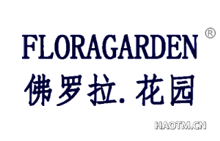 佛罗拉花园 FLORAGARDEN