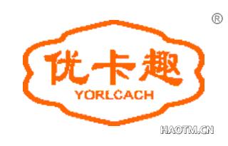 优卡趣 YORLCACH