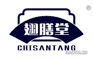 翅膳堂 CHISANTANG