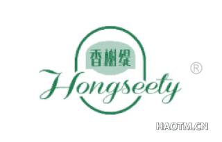 香榭缇 HONGSEETY
