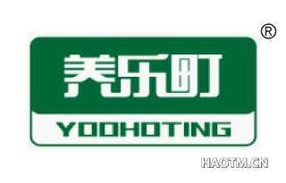 养乐町 YOOHOTING