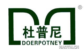 杜普尼 DOERPOTNEY
