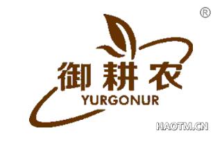 御耕农 YURGONUR