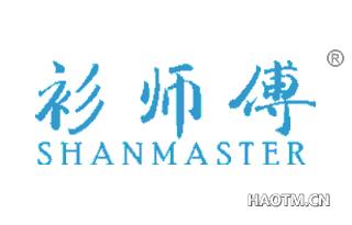 衫师傅 SHAN MASTER