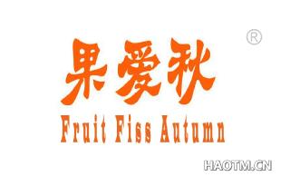 果爱秋 FRUIT FISS AUTUMN