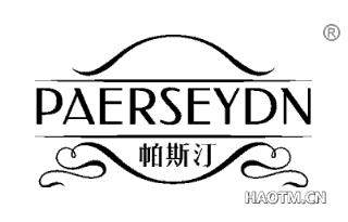 帕斯汀 PAERSEYDN