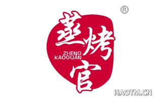 蒸烤官 ZHENG KAOGUAN