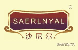 沙尼尔 SAERLNYAL