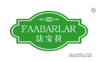 法宝拉 FAABARLAR