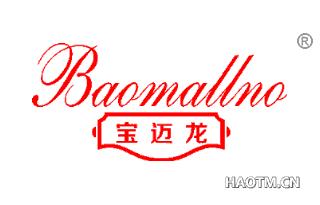 宝迈龙 BAOMALLNO