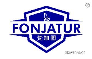 梵加图 FONJATUR