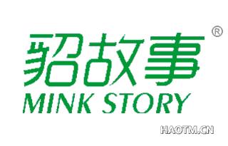 貂故事 MINK STORY