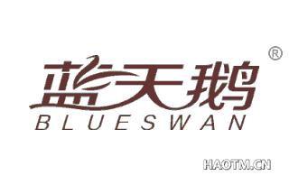 蓝天鹅 BLUESWAN