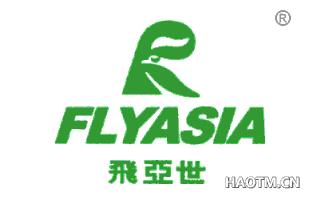飞亚世 FLYASIA