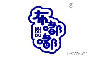 布嘟嘟 BU DU DU