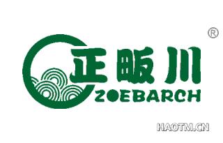 正畈川 ZOEBARCH