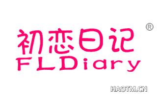 初恋日记 FLDIARY