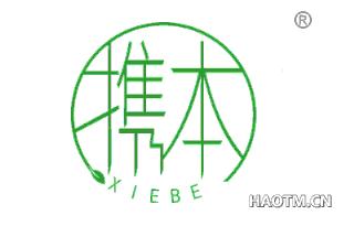 携本 XIEBE