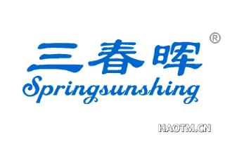 三春晖 SPRINGSUNSHING