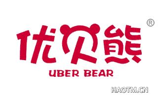 优贝熊 UBER BEAR