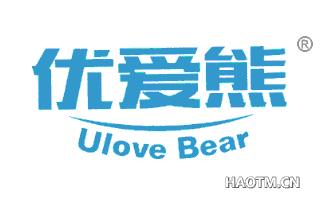 优爱熊 ULOVE BEAR