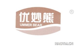 优妙熊 UMMER BEAR