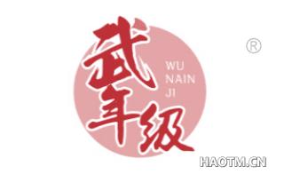 武年级 WU NIAN JI