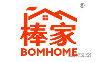 棒家 BOMHOME