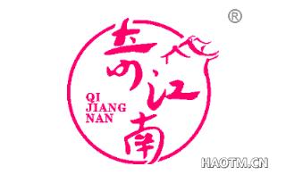 奇江南 QI JIANG NAN