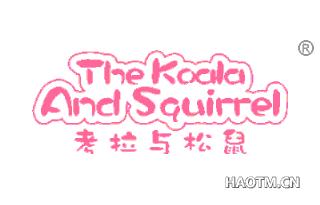 考拉与松鼠 THE KOALA AND SQUIRREL