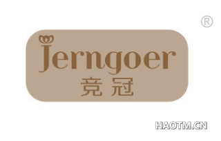 竞冠 JERNGOER