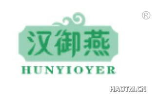 汉御燕 HUNYIOYER
