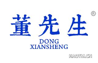 董先生 DONG XIANSHENG